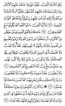 Der heilige Koran, Seite-206