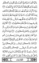 Der heilige Koran, Seite-207