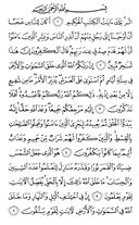 The Noble Qur'an, Page-208