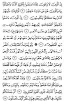 The Noble Qur'an, Page-209
