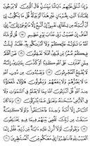 Der heilige Koran, Seite-210