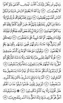 The Noble Qur'an, Page-214
