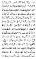 Der heilige Koran, Seite-214