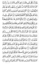 The Noble Qur'an, Page-215