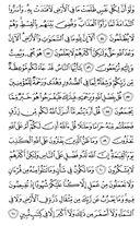 Der heilige Koran, Seite-215