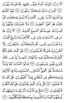 Der heilige Koran, Seite-216