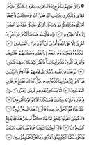 The Noble Qur'an, Page-217