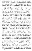 The Noble Qur'an, Page-218