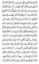Der heilige Koran, Seite-218