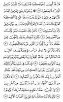 Der heilige Koran, Seite-219