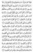 Der heilige Koran, Seite-220