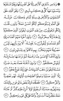 The Noble Qur'an, Page-222