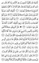 The Noble Qur'an, Page-224