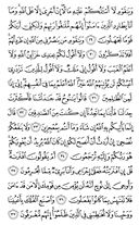 The Noble Qur'an, Page-225