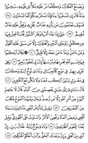 The Noble Qur'an, Page-226