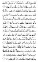 The Noble Qur'an, Page-227