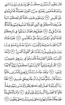 The Noble Qur'an, Page-229