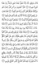 The Noble Qur'an, Page-230