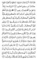The Noble Qur'an, Page-231