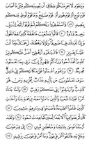 The Noble Qur'an, Page-232