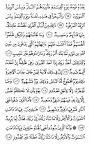 The Noble Qur'an, Page-233