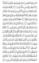 The Noble Qur'an, Page-236