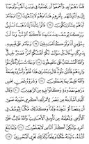 The Noble Qur'an, Page-237