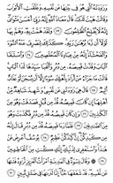 The Noble Qur'an, Page-238