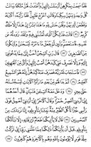 The Noble Qur'an, Page-239