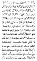 The Noble Qur'an, Page-240
