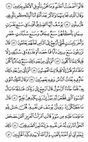 The Noble Qur'an, Page-13