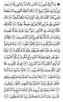 The Noble Qur'an, Page-242
