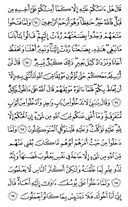 The Noble Qur'an, Page-243