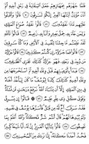The Noble Qur'an, Page-244