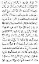 Свещеният Коран, страница-244