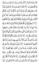 The Noble Qur'an, Page-245
