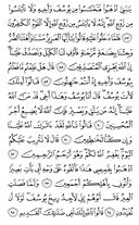 The Noble Qur'an, Page-246