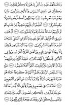 The Noble Qur'an, Page-248