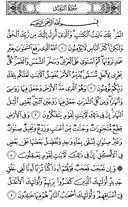 The Noble Qur'an, Page-249