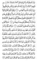 The Noble Qur'an, Page-250