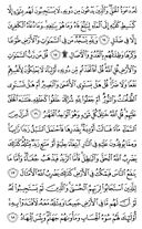 The Noble Qur'an, Page-251