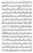 Kur'ân-ı Kerim, Sayfa-251