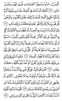 The Noble Qur'an, Page-253