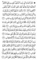 The Noble Qur'an, Page-254