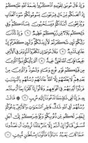 The Noble Qur'an, Page-256