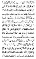 The Noble Qur'an, Page-258