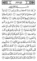 The Noble Qur'an, Page-262