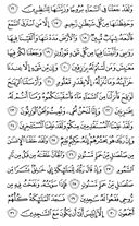 The Noble Qur'an, Page-263