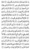 The Noble Qur'an, Page-265