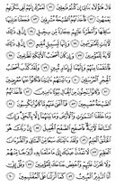 The Noble Qur'an, Page-266